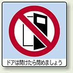ミニステッカー ドアは開けたら閉めましょう 50×50mm 12枚入 (838-24)