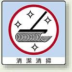 ミニステッカー 清潔清掃 50×50mm 12枚入 (838-33)
