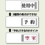 3WAY空室表示 使用中-予約-空室 (843-17)
