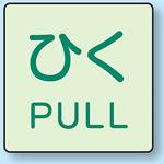 ひく ドア表示蓄光ステッカー 50×50 (843-67)