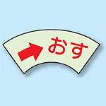 おす (→) ドア表示蓄光ステッカー 50×80 (843-68)