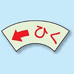 ひく (←) ドア表示蓄光ステッカー 50×80 (843-69)