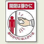 ドア表示ステッカー 開閉は静かに 5枚1組 (843-73)