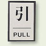 ドア表示 引 60×40 (843-80)
