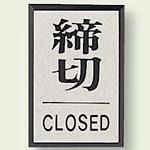 ドア表示 締切 60×40 (843-82)