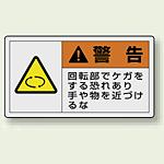 PL警告ラベル ヨコ型ステッカー 回転部でケガをする恐れあり絶対に触れるな (10枚1組) サイズ:(小)30×55mm (846-22)