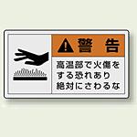 PL警告ラベル ヨコ型ステッカー 高温部で火傷をする恐れあり絶対に触れるな (10枚1組) サイズ:(大)60×110mm (846-03)