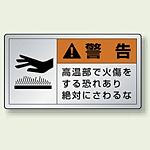 警告 高温部で火傷を・・ アルミステッカー (10枚1組) 大 (846-03K)