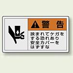 PL警告ラベル ヨコ型ステッカー 挟まれてケガをする恐れあり安全カバーをはずすな (10枚1組) サイズ:(小)30×55mm (846-26)
