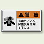 PL警告ラベル ヨコ型ステッカー 有毒ガスあり保護具を着用すること (10枚1組) サイズ:(小)30×55mm (846-28)