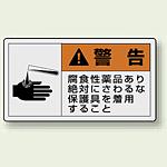 PL警告ラベル ヨコ型ステッカー 腐食性薬品あり絶対に触るな保護具を着用すること (10枚1組) サイズ:(小)30×55mm (846-29)