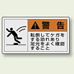 PL警告ラベル ヨコ型ステッカー 転倒してケガをする恐れあり足元をよく確認すること (10枚1組) サイズ:(小)30×55mm (846-31)