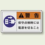 PL警告ラベル ヨコ型ステッカー 保守点検時には電源を切ること (10枚1組) サイズ:(大)60×110mm (846-12)