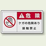 PL警告ラベル ヨコ型ステッカー ケガの危険あり接触禁止 (10枚1組) サイズ:(小)30×55mm (846-33)