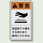 PL警告ラベル タテ型ステッカー 高温部で火傷をする恐れあり絶対に触れるな (10枚1組) サイズ:(小)55×30mm (846-63)