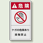 PL警告ラベル タテ型ステッカー ケガの危険あり接触禁止 (10枚1組) サイズ:(小)55×30mm (846-73)