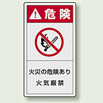 PL警告ラベル タテ型ステッカー 火災の危険あり火気厳禁 (10枚1組) サイズ:(大)110×60mm (846-54)