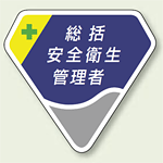 ベルセード製胸章 総括安全衛生管理者 (849-01)