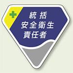 ベルセード製胸章 総括安全衛生責任者 (849-02)