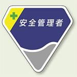 ベルセード製胸章 安全管理者 (849-03)