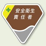 ベルセード製胸章 安全衛生責任者 (849-05)
