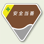 ベルセード製胸章 安全当番 (849-07)