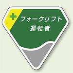 ベルセード製胸章 フォークリフト運転者 (849-19)