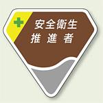 ベルセード製胸章 安全衛生推進者 (849-20)