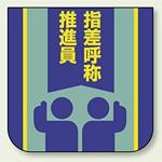 指差呼称推進員 胸 章 (10枚1組) 60×60 (849-30)