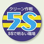 ビニール製スポンジ入胸章 クリーン作戦5Sで明るい職場 10枚1組 (849-40)