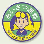ビニール製スポンジ入胸章 あいさつ運動 10枚1組 (849-41)