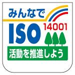 ビニール製スポンジ入胸章 みんなでISO14001活動を促進しよう 10枚1組 (849-42)