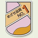ベルセード製胸章 めざせ品質NO.1 (849-45)