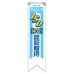 リボン ISO14001認証取得 10枚1組 850-15