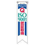 リボン チャレンジISO9001・・ 10枚1組 850-17