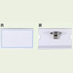 ネームプレート 名刺サイズ 5個1組 (850-51)