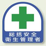 安全管理関係ステッカー 総括安全衛生管理者 2枚1組 (851-01)