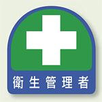 安全管理関係ステッカー 衛生管理者 2枚1組 (851-04)