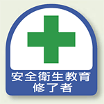 安全管理関係ステッカー 安全衛生教育修了者 2枚1組 (851-12)