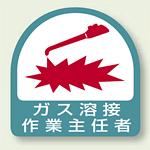 作業就任者ステッカー ガス溶接作業主任者 2枚1組 (851-23)