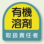作業管理関係ステッカー 有機溶剤取扱責任者 2枚1組 (851-42)
