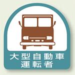 作業管理関係ステッカー 大型自動車運転者 2枚1組 (851-56)