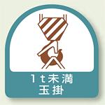 作業管理関係ステッカー 1t未満玉掛 2枚1組 (851-62)