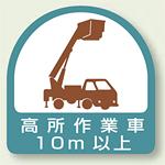 作業管理関係ステッカー 高所作業車10m以上 2枚1組 (851-71)