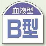 血液型ステッカー B型 10枚1シート (851-87)