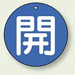 バルブ開閉札 丸型 開 (緑地/白字) 両面表示 5枚1組 サイズ:50mmφ (854-60)