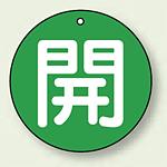 バルブ開閉札 丸型 開 (緑地/白字) 両面表示 5枚1組 サイズ:50mmφ (854-62)