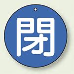 バルブ開閉札 丸型 閉 (青地/白字) 両面表示 5枚1組 サイズ:50mmφ (854-63)