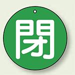 バルブ開閉札 丸型 閉 (緑地/白字) 両面表示 5枚1組 サイズ:70mmφ (854-71)