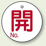 バルブ開閉表示板 丸型 開 (白地赤字) 60mmφ 5枚1組 (854-78)
